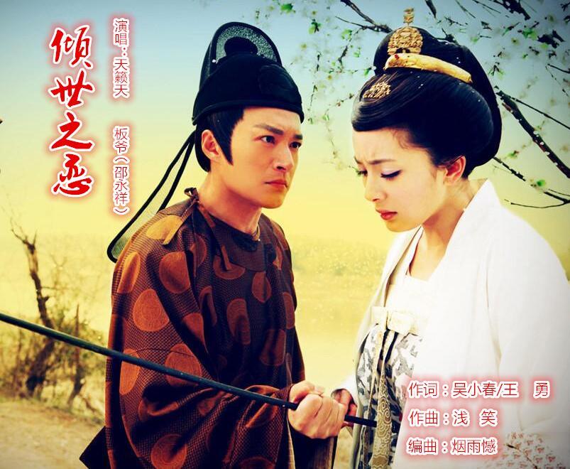 《倾世之恋》---天籁天vs板爷(邵永祥)