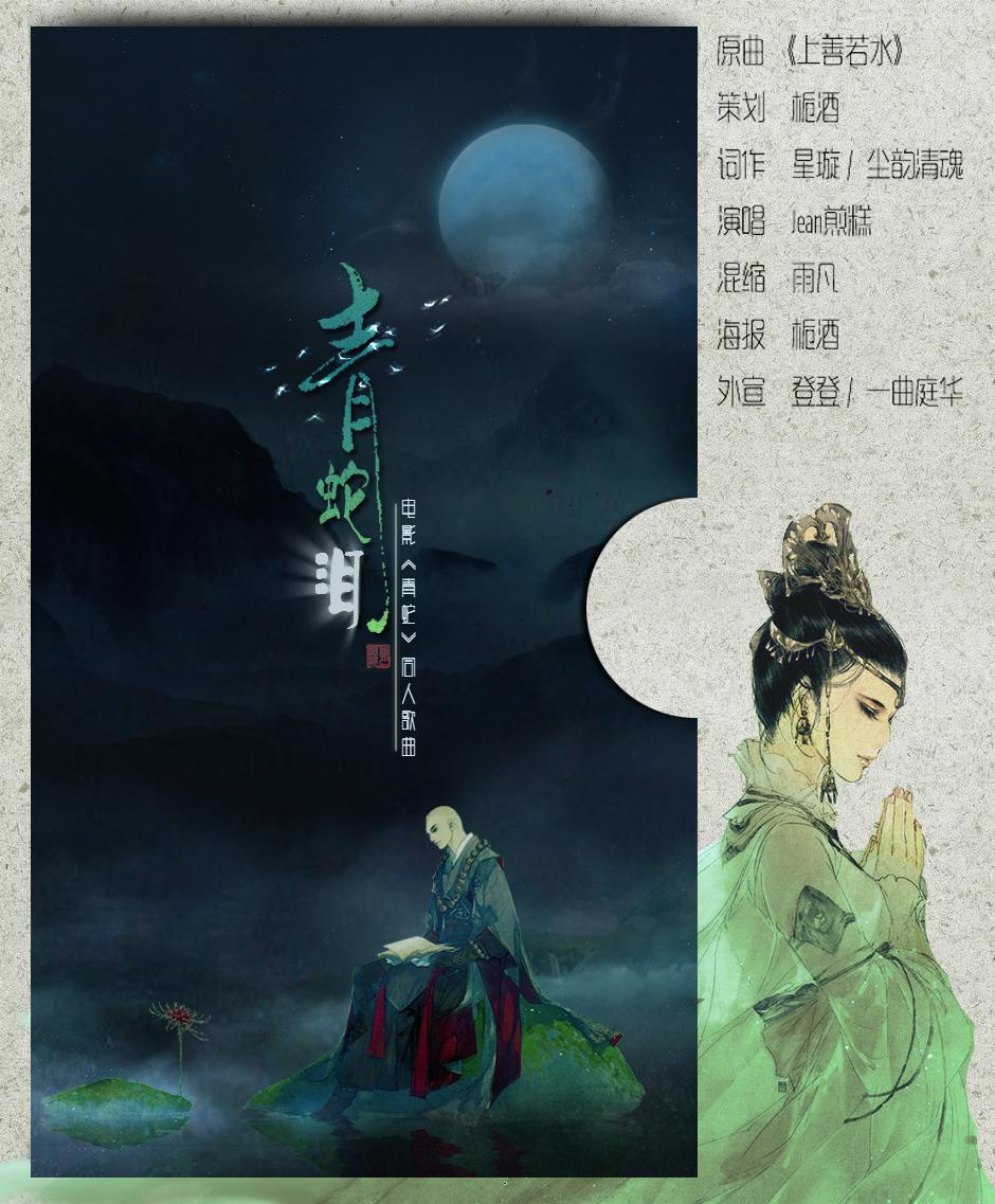 【策划】青蛇泪(jean煎糕)——电影《青蛇》同人歌曲