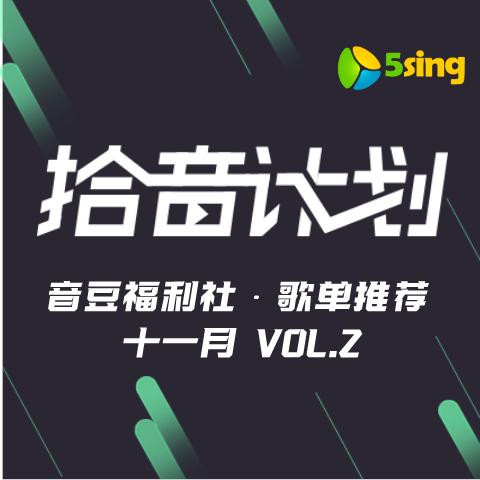 音豆福利社   拾音·十一月歌單推薦VOL.2