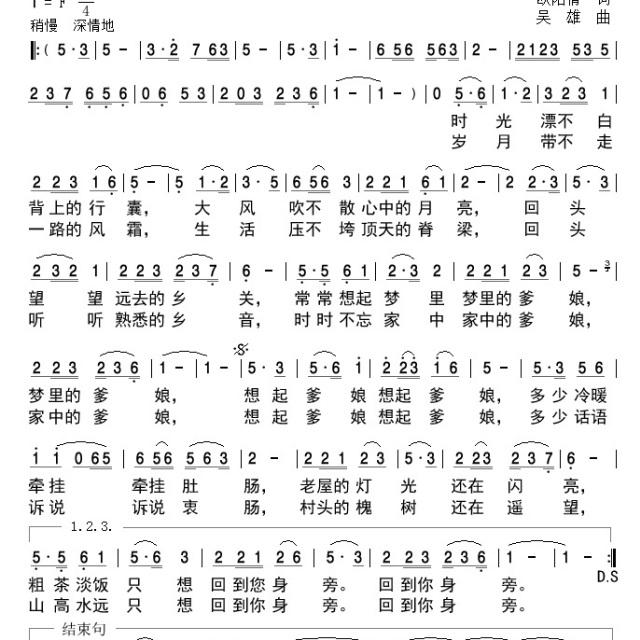十跪爹娘歌谱简谱