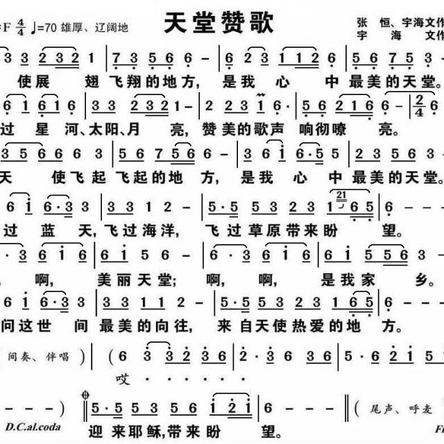 天堂赞歌 基督教歌曲简谱 緈福 注嗳涐的相册 5SING中国原创音乐基地