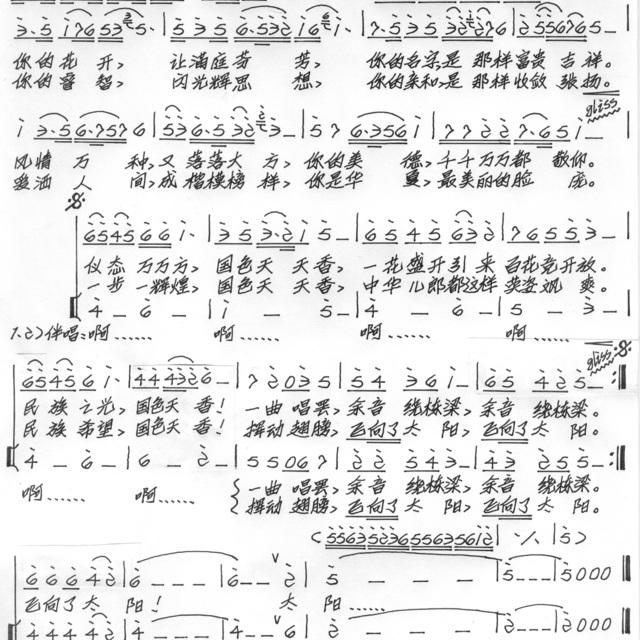 国色天香-歌谱