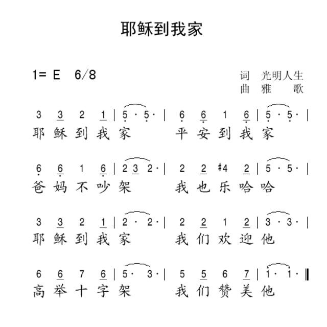 耶稣到我家 - 歌谱 - ☆雅歌☆的相册 - 5sing中国