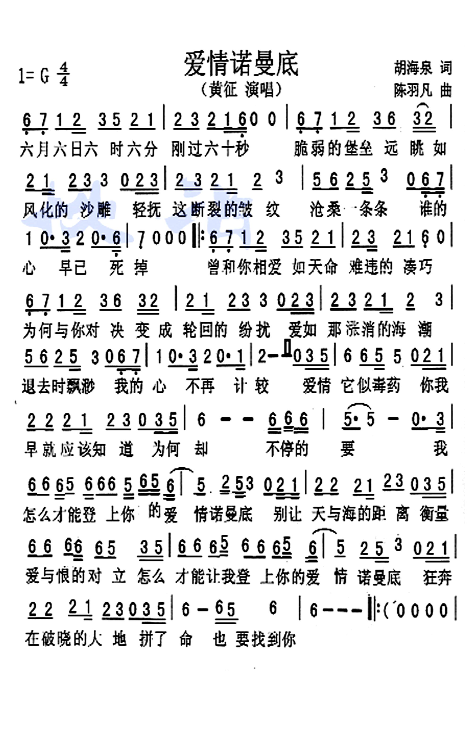 爱情诺曼底--葫芦丝简谱(编曲 混缩)tiger1950