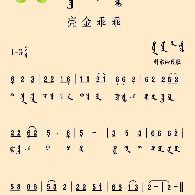 爸爸蒙古歌曲的谱子-内蒙古科尔沁民歌简谱