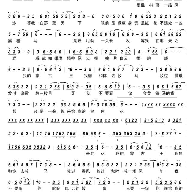 我的蒙古王(简谱) - 歌曲简谱 - chaganhu的相册 - 5