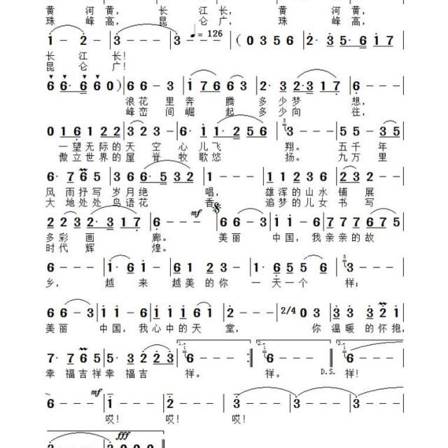 美丽中国梦 阎维文歌谱 - 我的相册 - 云剑作品欣赏的