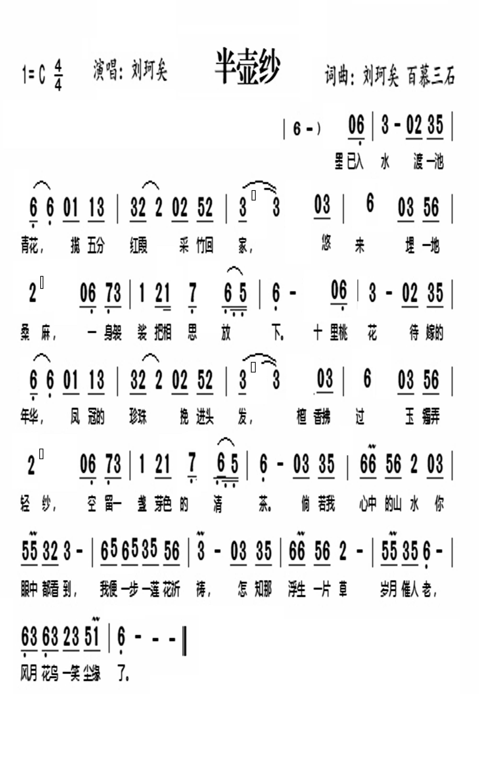 半壶纱--葫芦丝简谱(编曲 混缩) - tiger1950 - 5