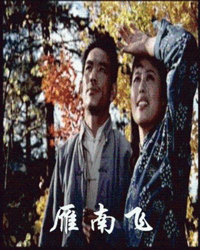 电影《归心似箭》主题曲 《雁南飞》
