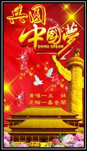 共圆中国梦—五妹
