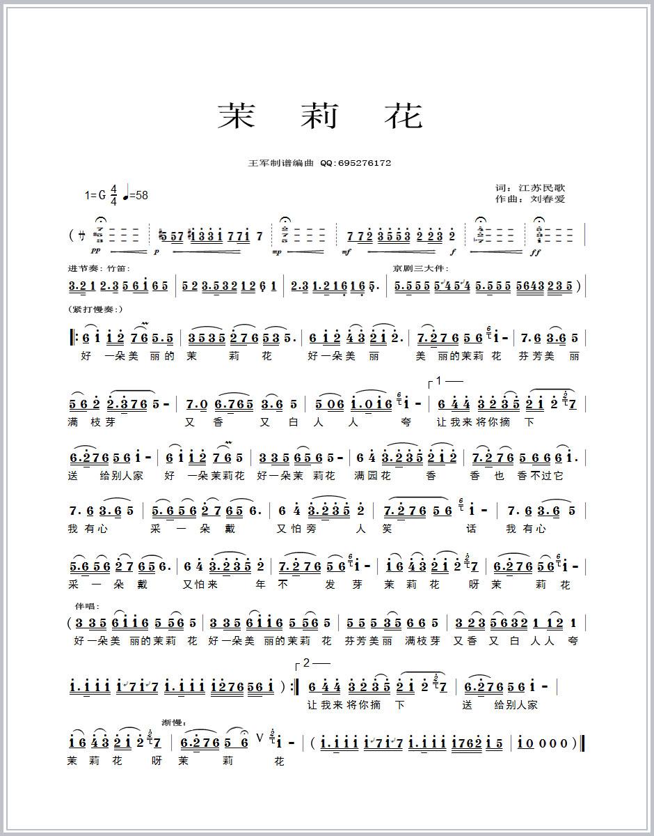 京歌【茉莉花】歌谱
