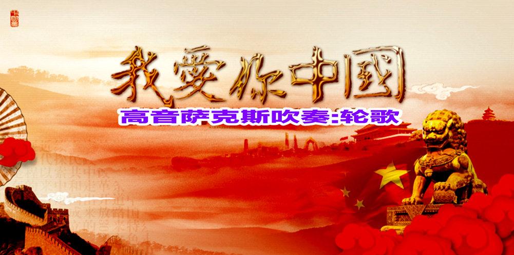 我爱你中国 轮歌初学高音萨克斯吹奏