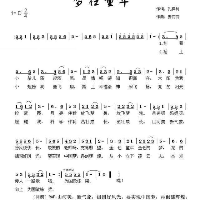 梦在童年 - 孔雀姐姐原创歌词简谱 - 孔雀姐姐的相册