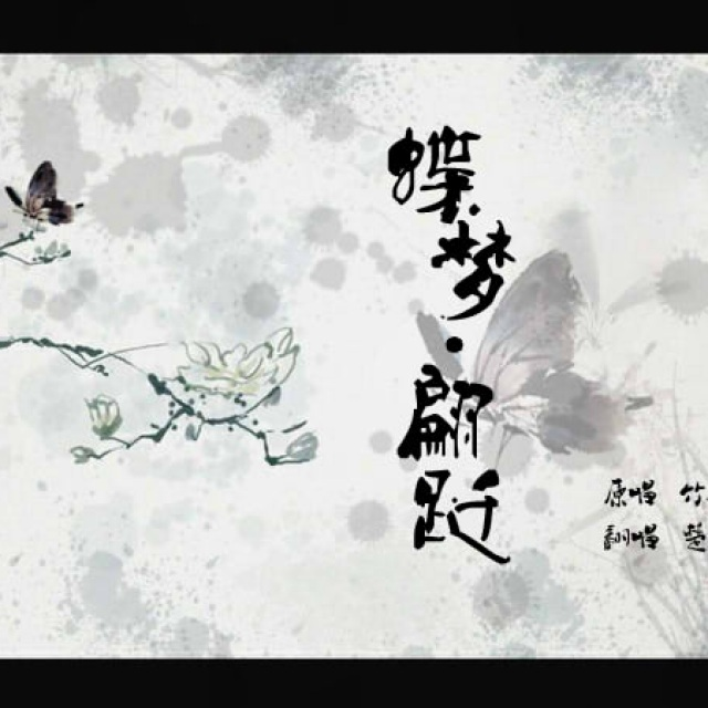 蝶梦 墨均灵 曲谱