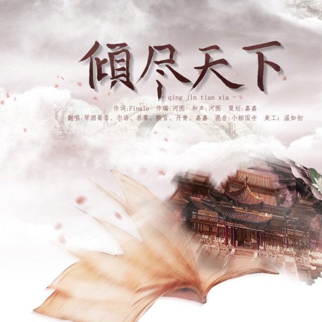 倾尽天下 - 海报 - 小相国寺的相册 - 5sing中国原创