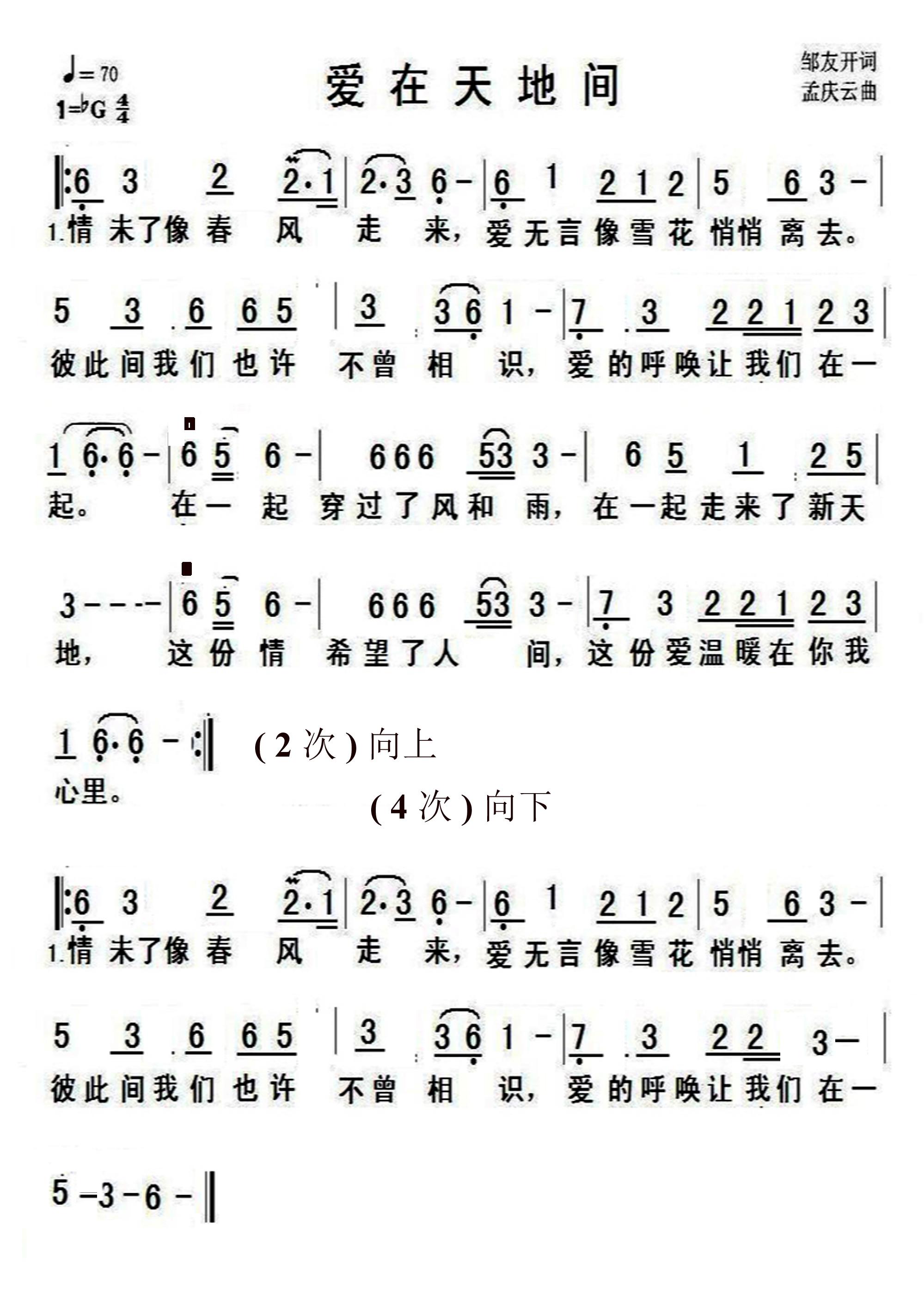 北京欢迎你的葫芦丝谱怀抱等你,(2)我家种着万年青,开放每段传奇,(3)