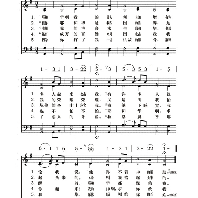 诗篇笫三篇 - 耶和华的歌歌谱 - 平安※幸福的相册
