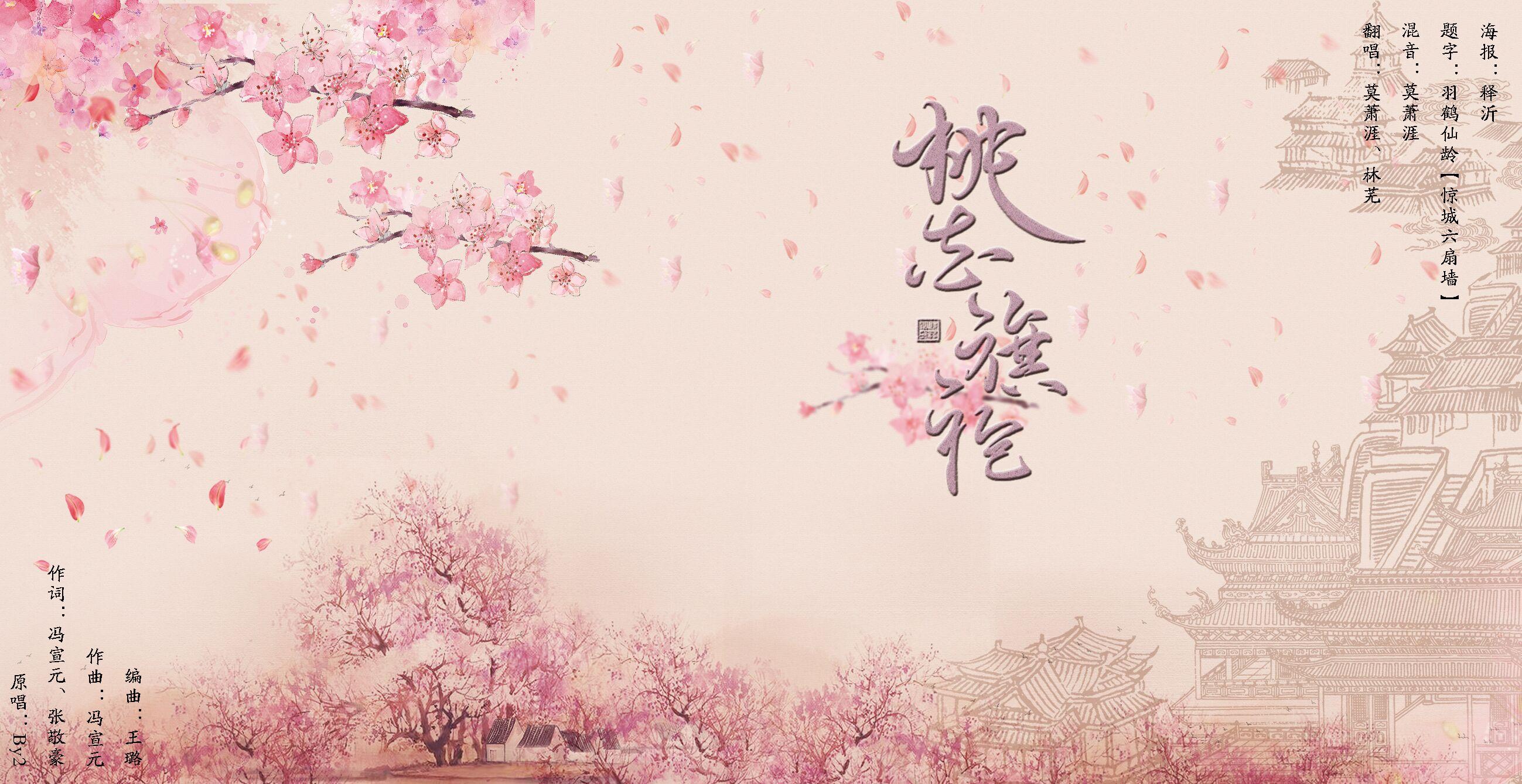 「无涯」桃花旗袍 ft.莫萧涯