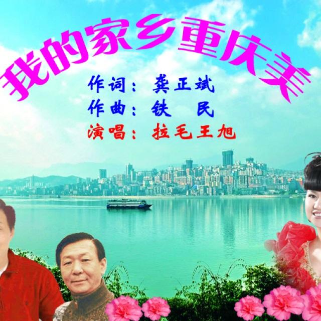 《我的家乡重庆美 》歌曲海报