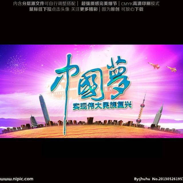 凝聚正能量共圆中国梦
