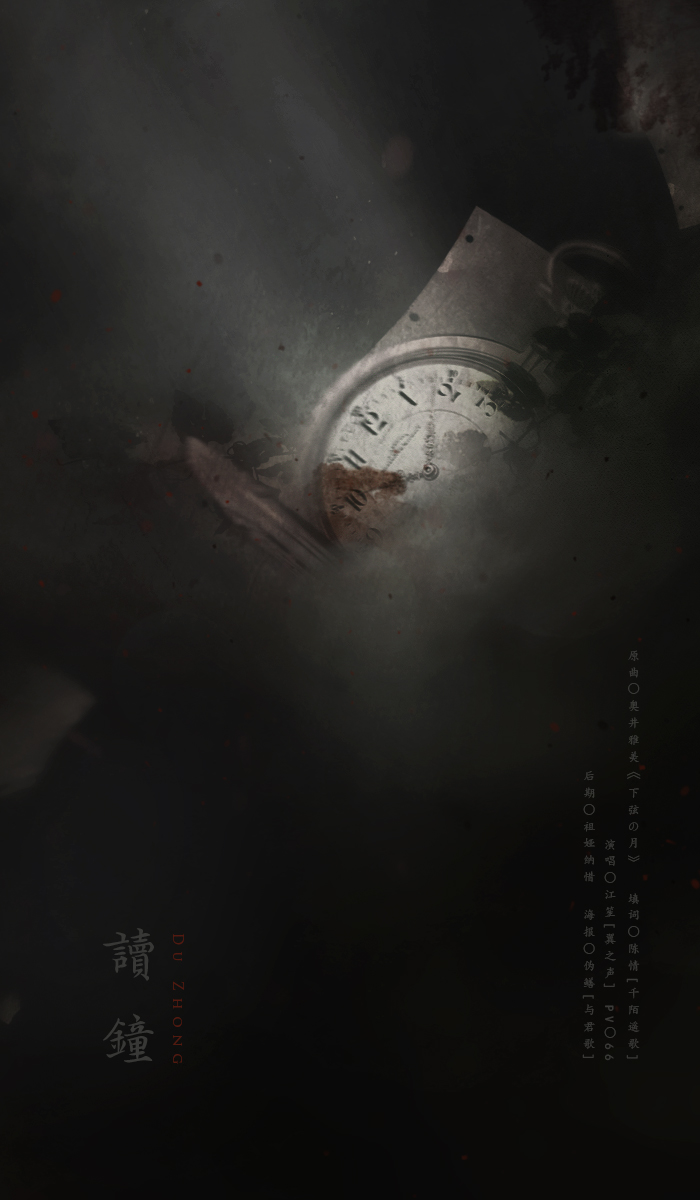 [民国三十题之总是慢一分钟的怀表]读钟 by江笙