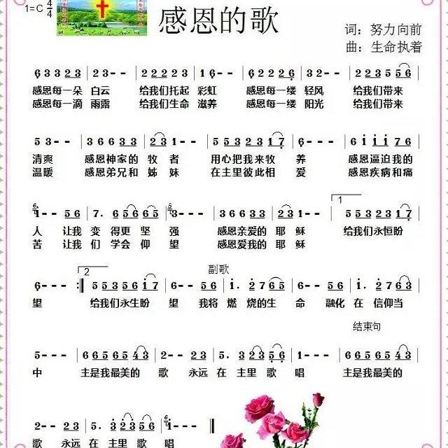 感恩的歌 - 歌谱 - 有你真好wang的相册 - 5sing中国