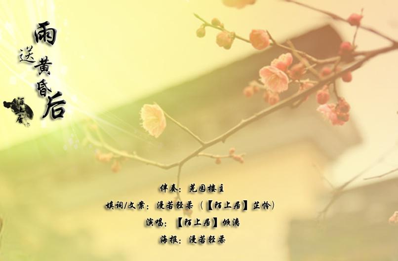 【古风填词】雨送黄昏后