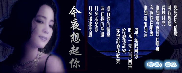 今夜想起你【永远邓丽君】 - ぶ云儿ぶ赵黎莉 - 5sing