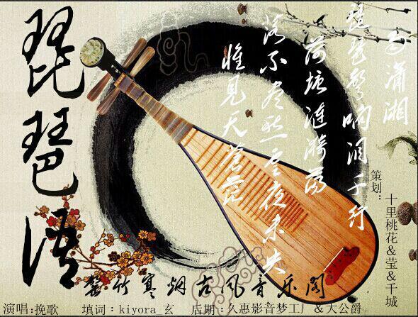 种冲平我听琵琶曲表现武主十面埋伏林海想表现种能文曲于《琵琶相》