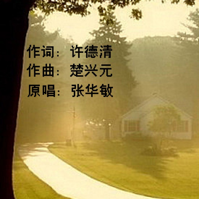 故乡的小路-插图 - 歌曲插图 - 梅墨君的相册 - 5sing