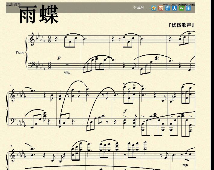 雨蝶古筝谱d调