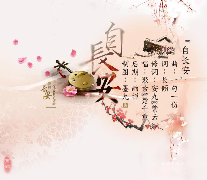 自长安 - 商倾海报 - 商倾阙古风音乐社的相册 - 5