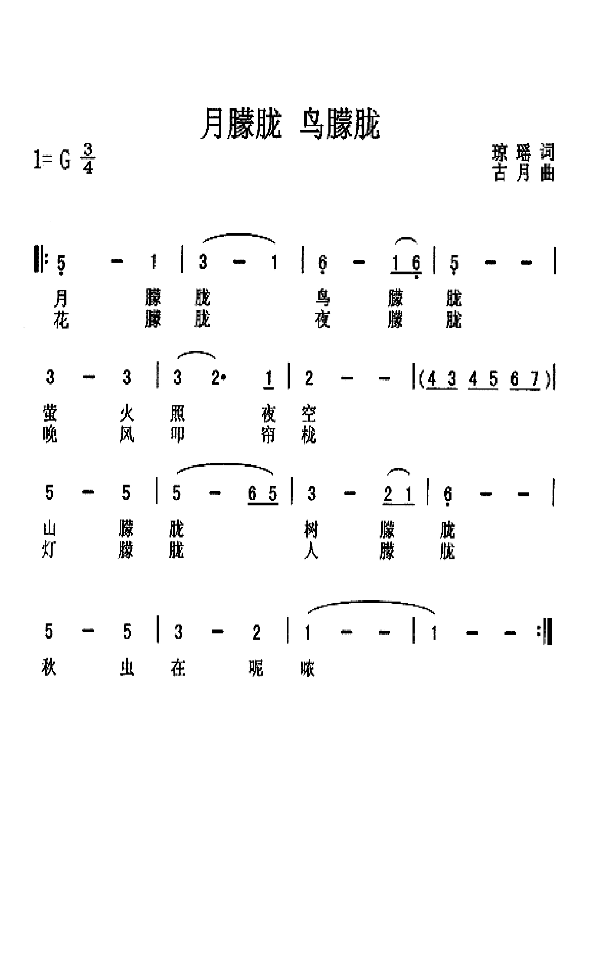 月朦胧鸟朦胧--葫芦丝简谱(编曲 混缩)tiger1950