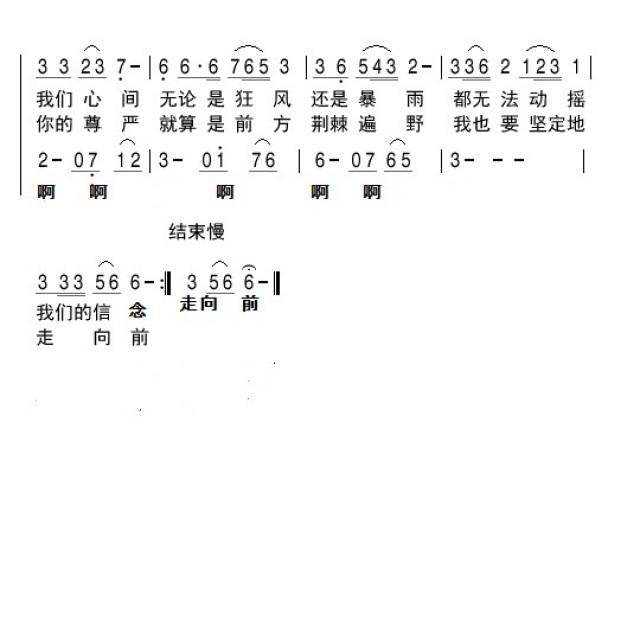 心中的十字架1 - 歌谱 - 雁子音乐室的相册 - 5sing
