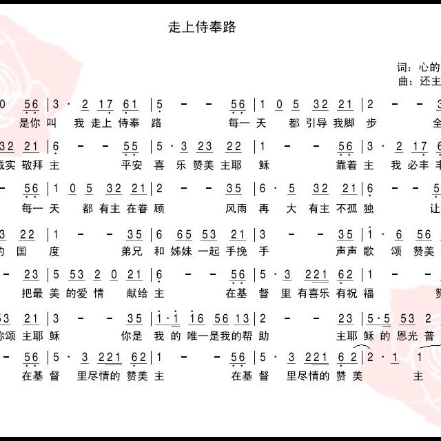 走上侍奉路 歌谱 北京吉瑞 仙子的相册 5SING中国原创音乐基地