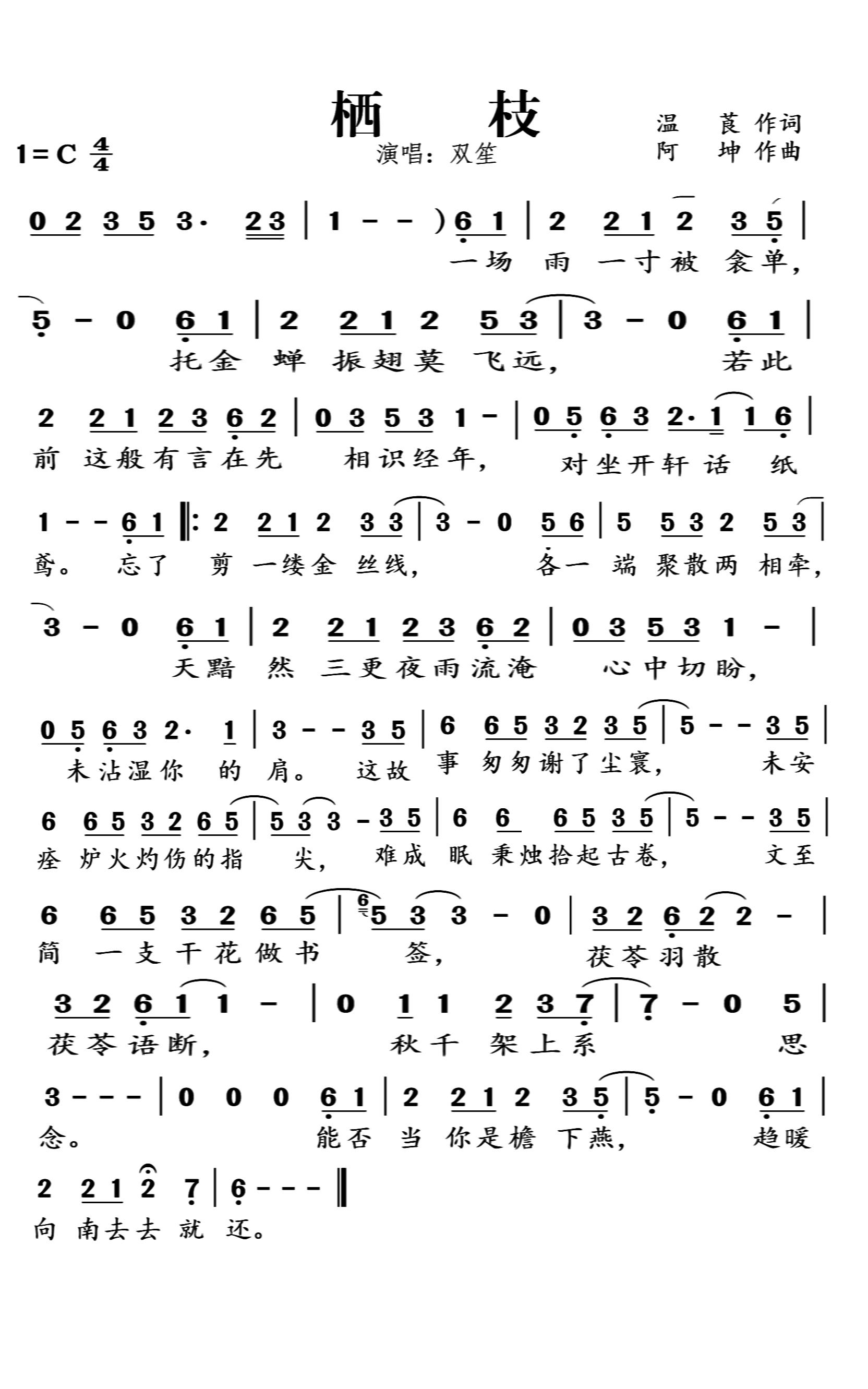 翻唱 栖枝--葫芦丝简谱(编曲 混缩) tiger1950  演唱:温莨/阿坤/双笙