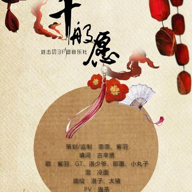 千般愿 - 歌曲海报 - 3f团音乐社的相册 - 5sing中国