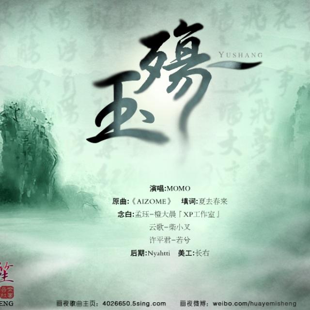 玉殇- 宣传海报 - 画夜弥笙音乐社的相册 - 5sing中国