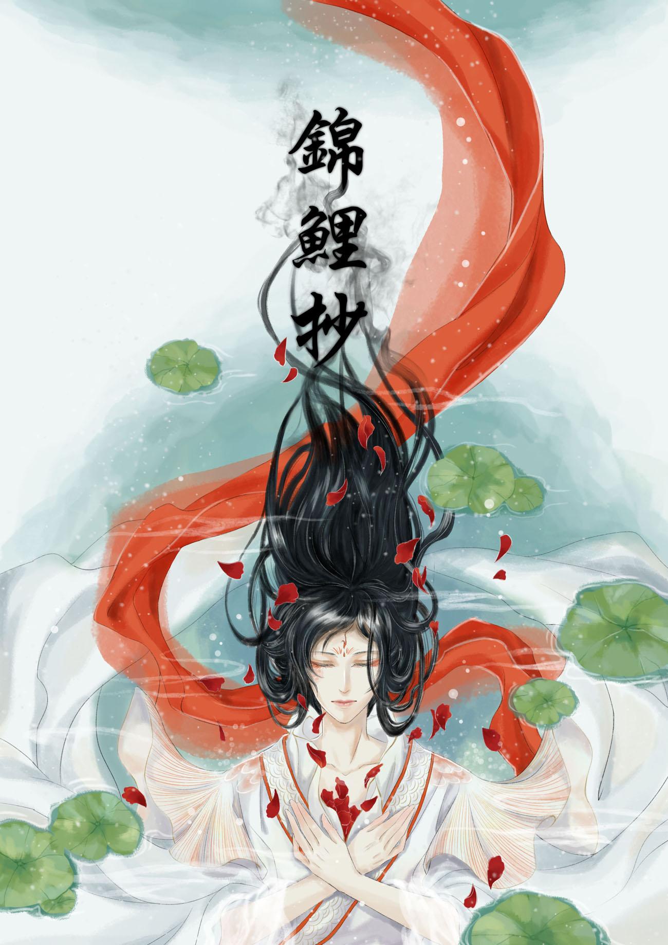 『新启』锦鲤抄