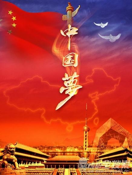 中国风 中国梦