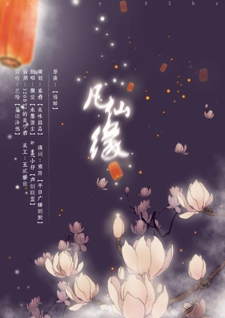 微爱 (广播剧《天上有棵爱情树》一期ed)