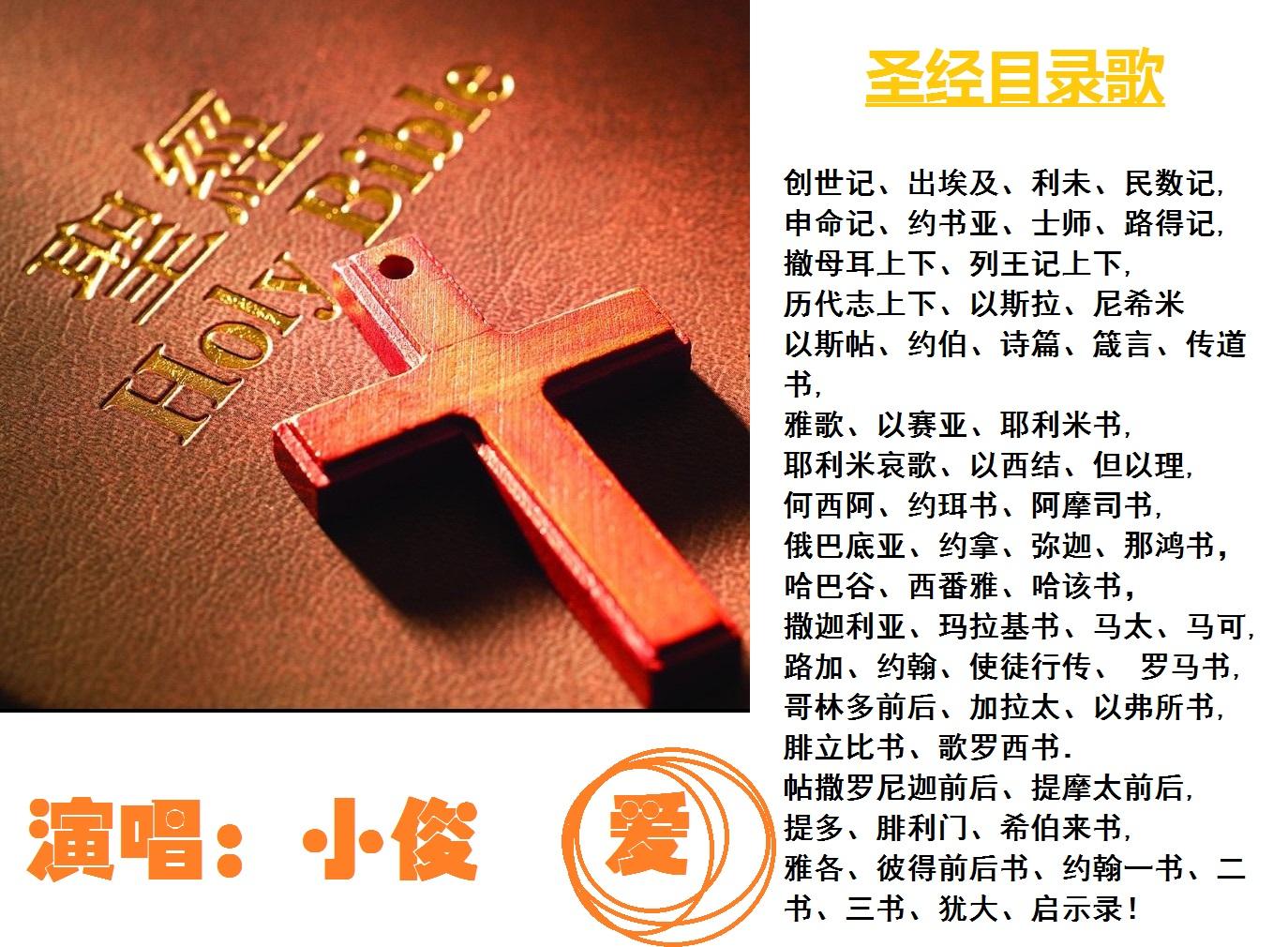 412圣经目录歌