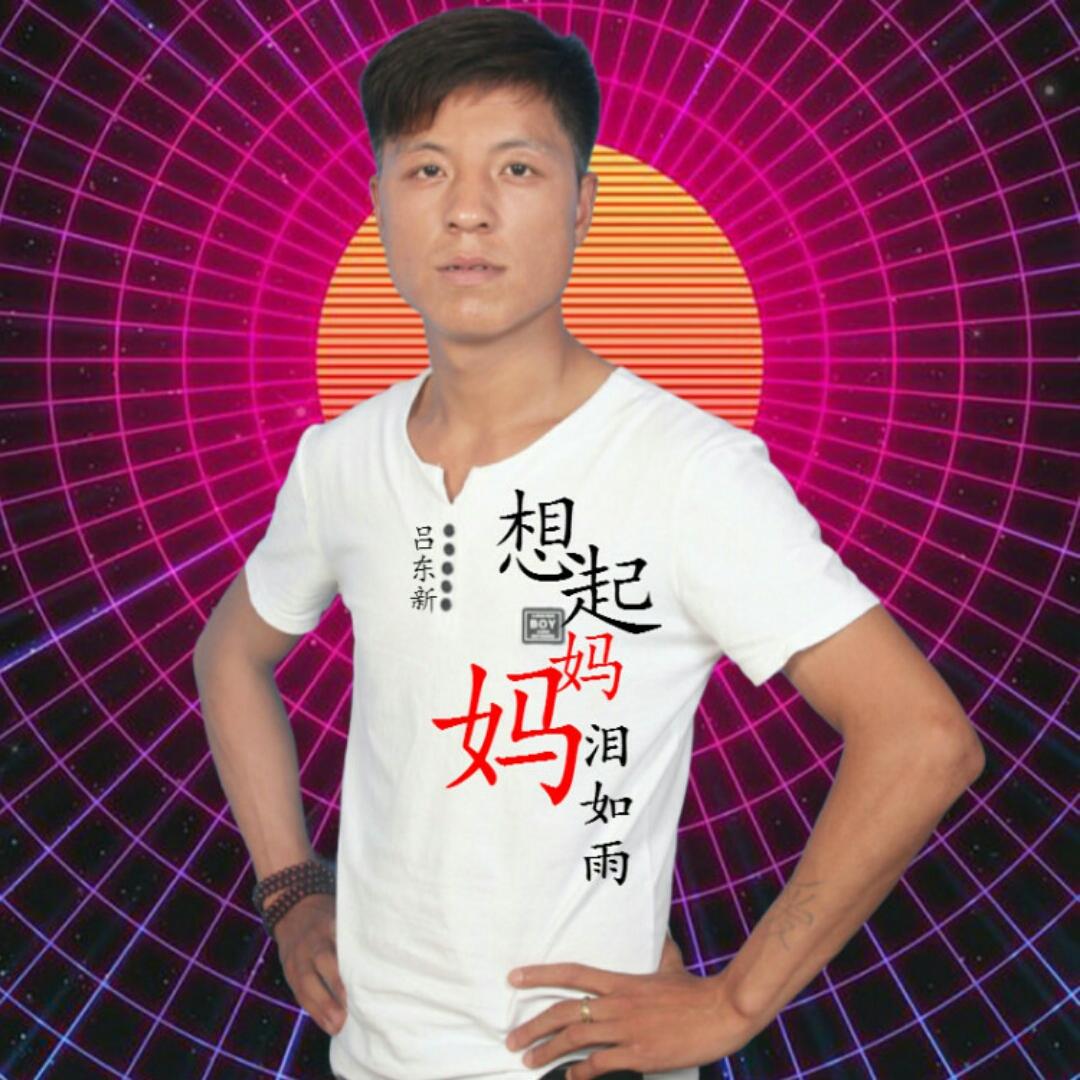 哥有老婆纪晓斌_翻唱 哥有老婆  演唱:吕东新 原唱:纪晓斌 分类:翻唱 语种:华语 曲风
