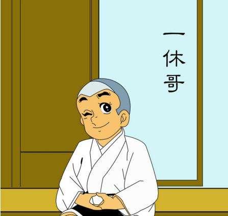 送给@秋若,六一提前的礼物,愿小秋若永远像一休哥一样聪明活泼可爱