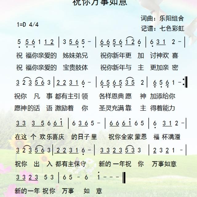 若水江南葫芦丝简谱