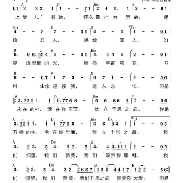 恩之巅赞美 橄榄枝乐队歌谱 丽丽 的相册 5SING中国原创音乐基地