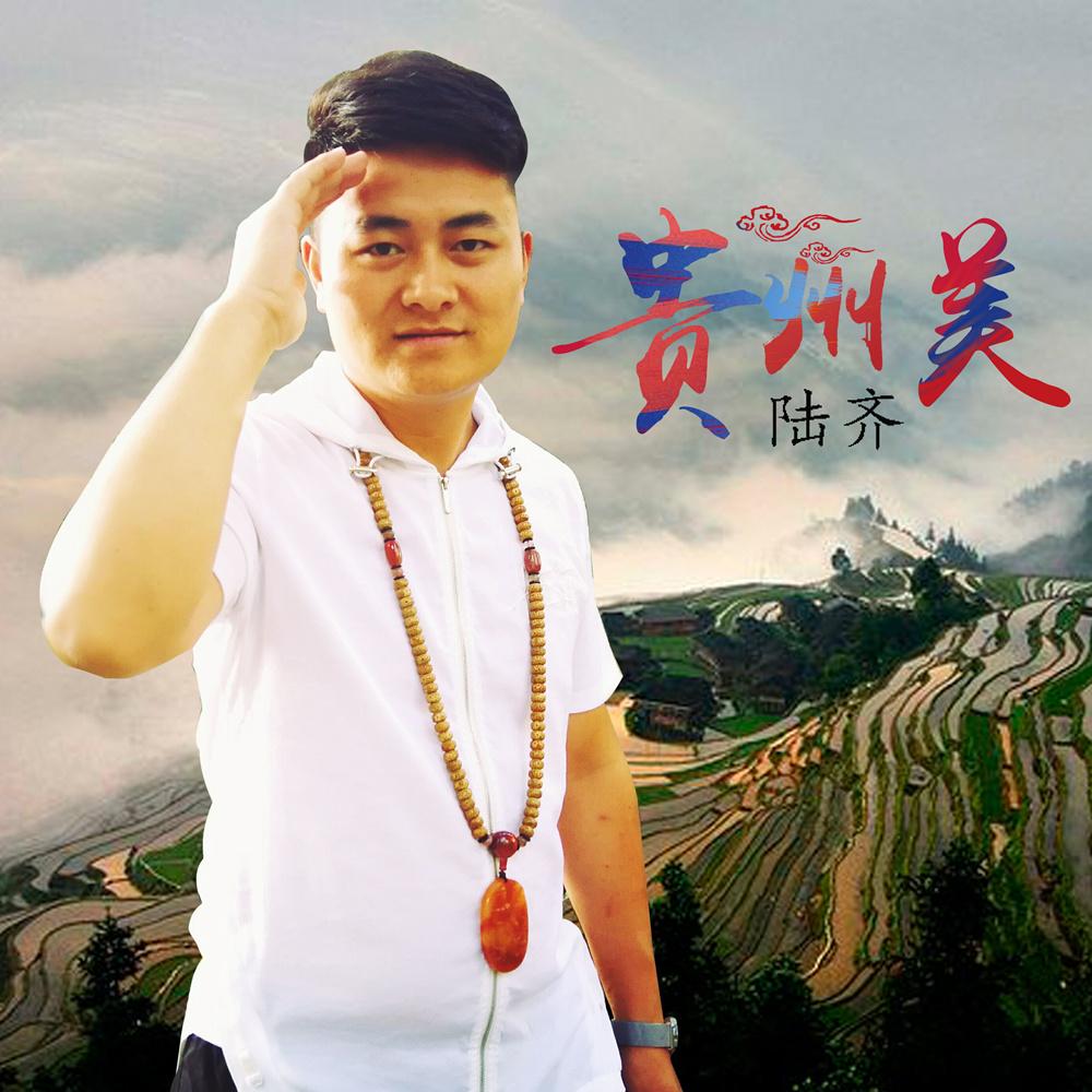 贵州美 - 维音唱片发行部 - 5SING中国原创音乐