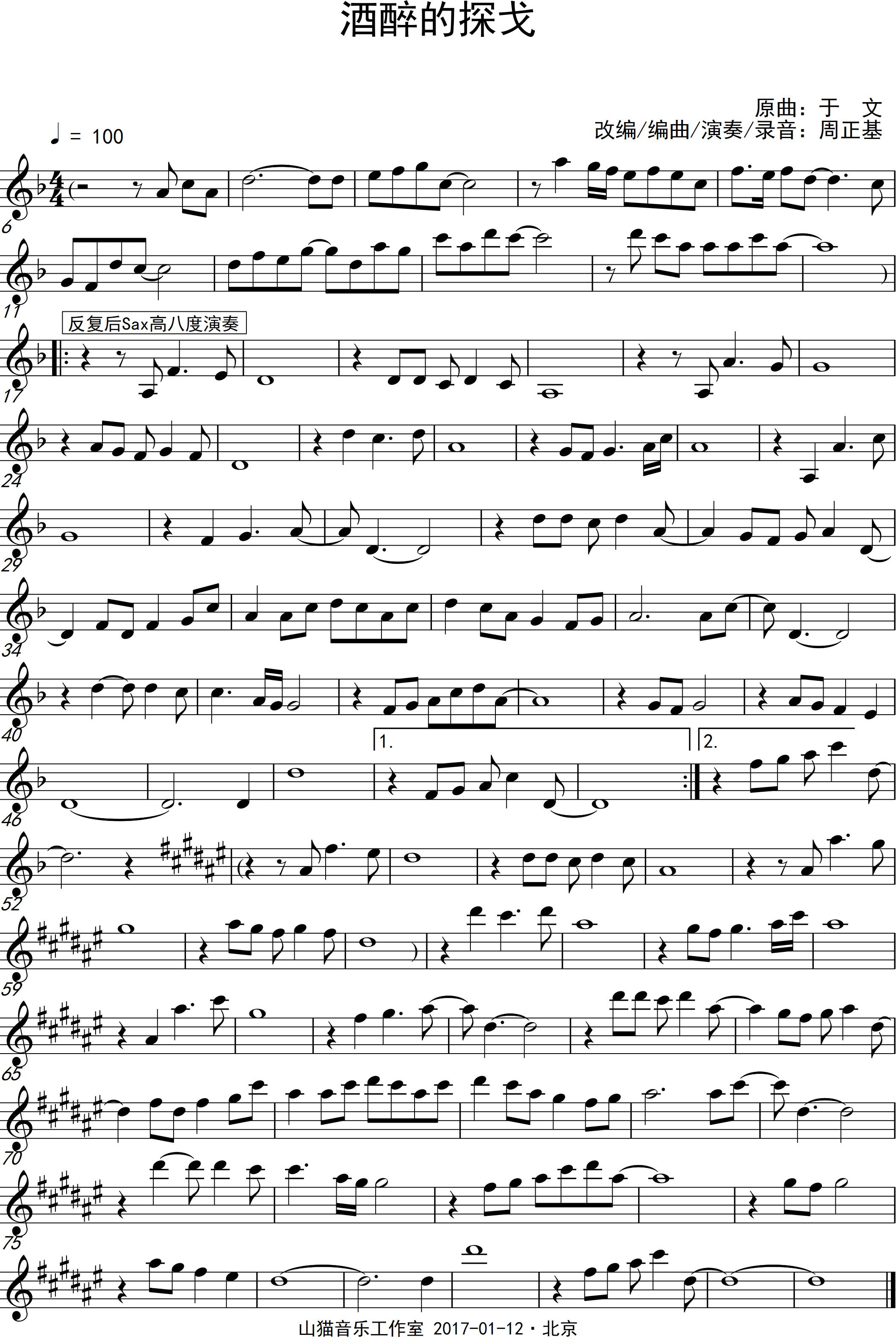 Sax独奏曲 酒醉的探戈