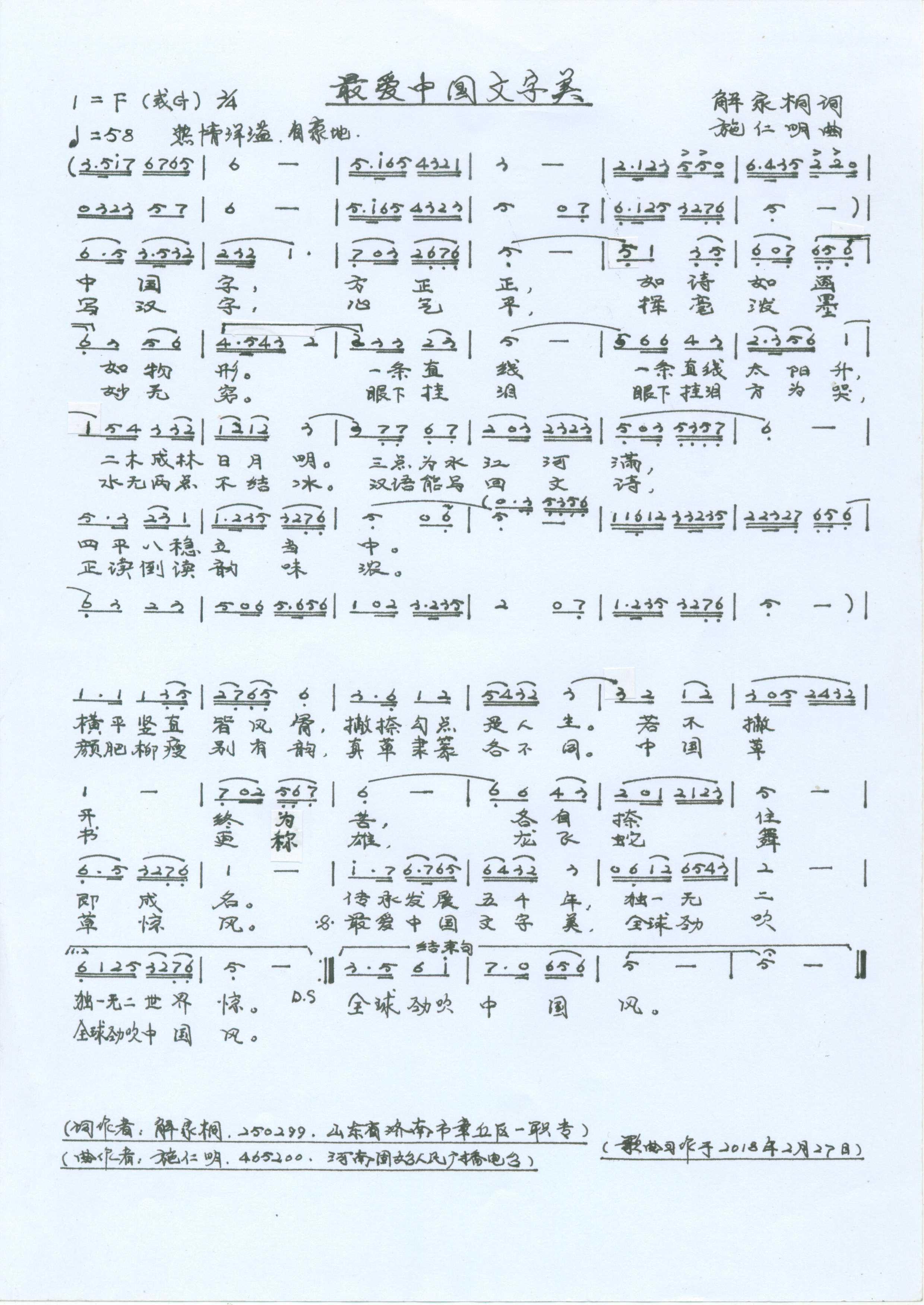 陶笛曲谱12孔歌词