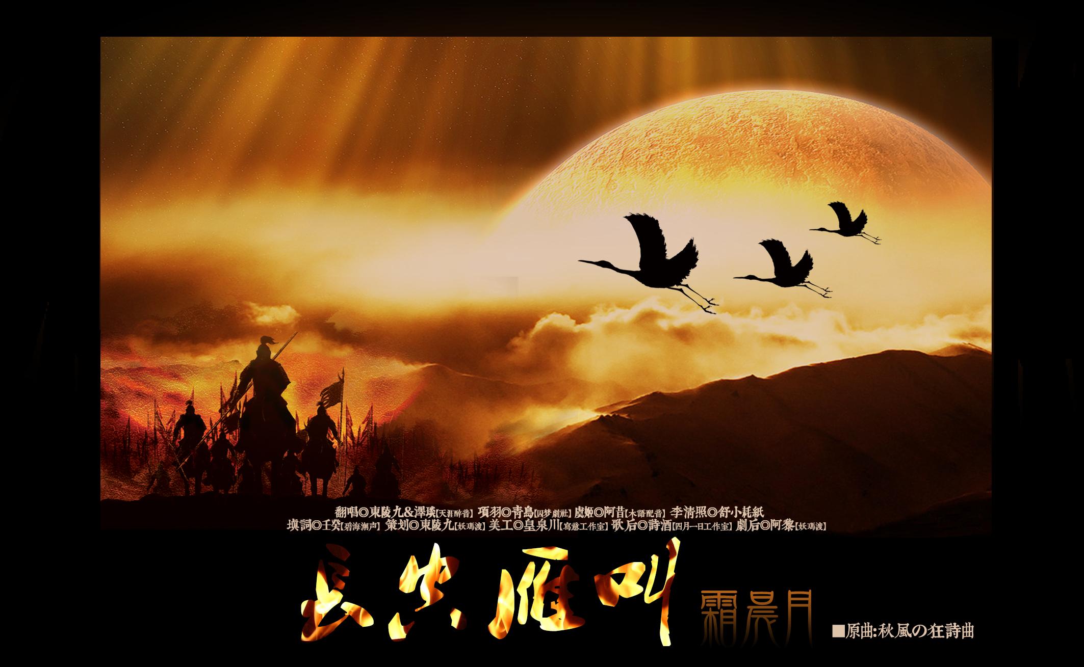 【妖玛渡出品】长空雁叫霜晨月-剧情版 - 妖玛